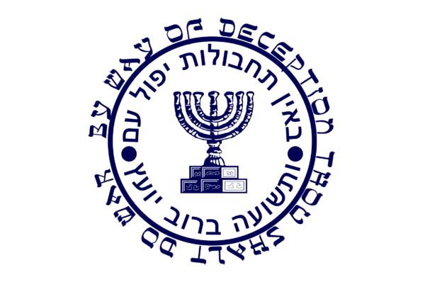 Mossad. Jaka jest cena skuteczności?