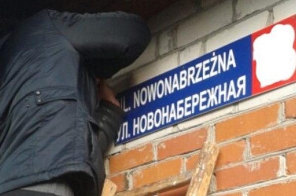 Białoruś: Polacy wywiesili tablice z dwujęzycznymi nazwami ulic